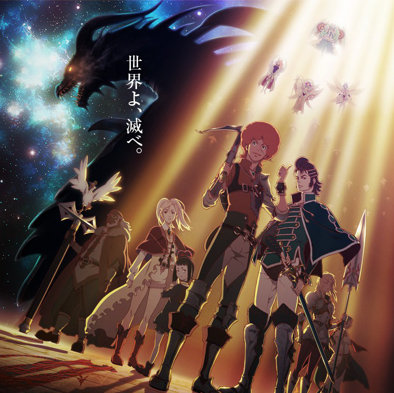 Rage of the Bahamut - Manga DVD